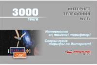 Карты Тарлан 3000