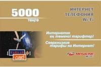 Карты Тарлан 5000
