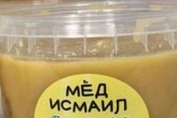 """МЁД """"Исмаил""""  500гр.  в упаковке"""