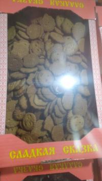 """Печенье в кробке """"Отрубные"""" 2кг"""
