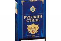Сигареты Русский Стиль 100 10шт. (1 БЛОК)